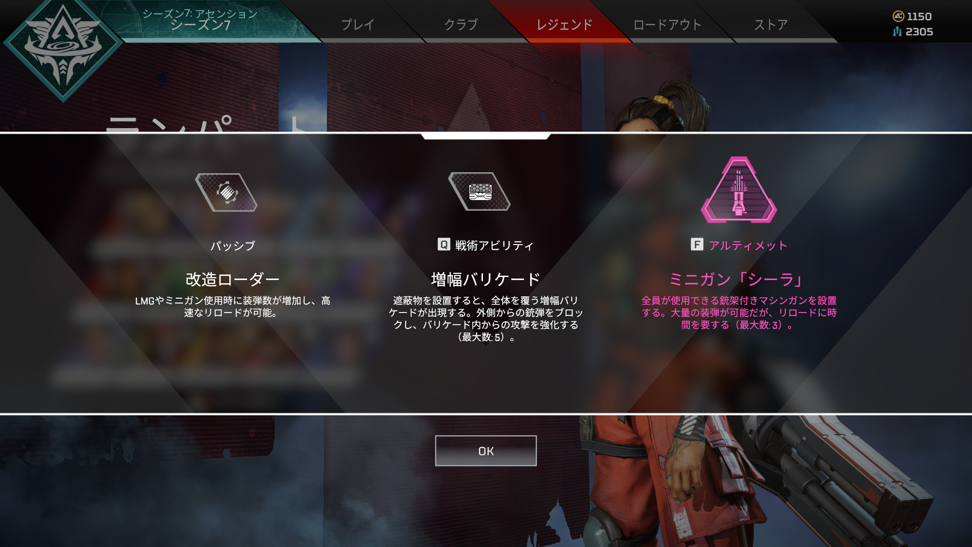 【Apex Legends】ランパート 日本語セリフ一覧【基本ボイス】【エーペックスレジェンズ】