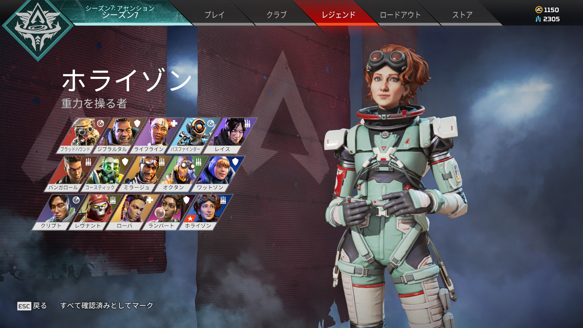 【Apex Legends】ホライゾン 日本語セリフ一覧【基本ボイス】【エーペックスレジェンズ】