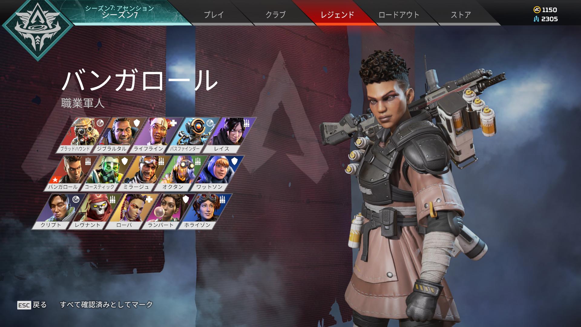 【Apex Legends】バンガロール 日本語セリフ一覧【基本ボイス】【エーペックスレジェンズ】