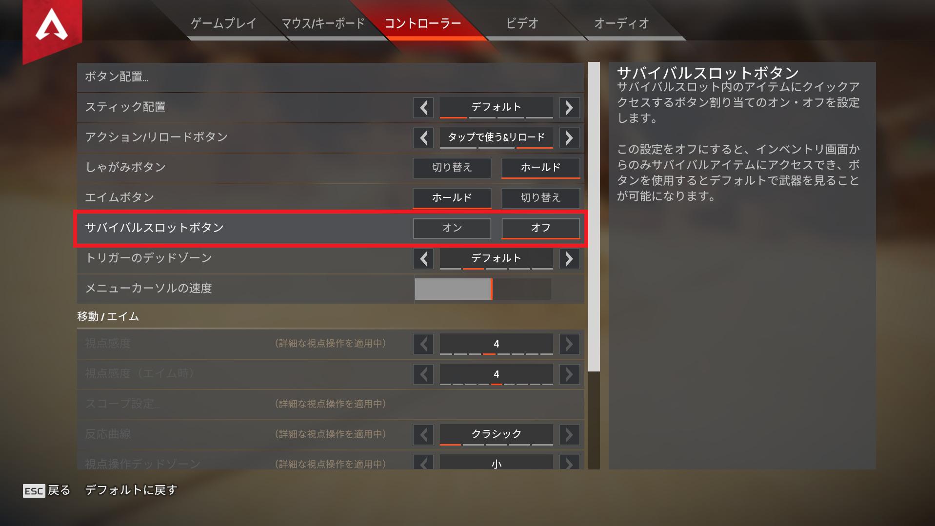【Apex Legends】マスティフを腰撃ちせずにリロードキャンセルする方法【小技】【エーペックスレジェンズ】