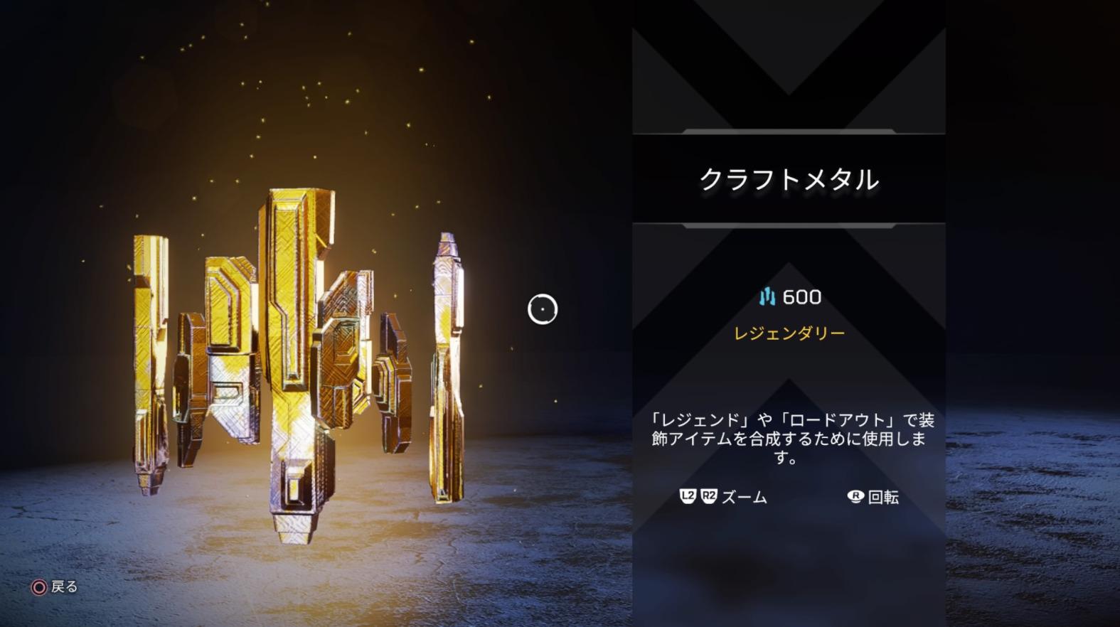 【Apex Legends】クラフトメタルの使い道は?後悔しない使い方【エーペックスレジェンズ】