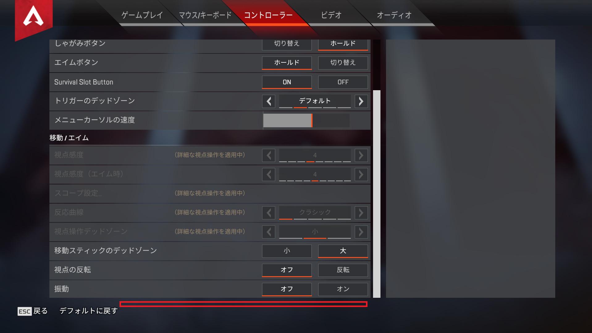 【Apex Legends】詳細な視点感度設定がないときの対処法【エーペックスレジェンズ】【アップデート】