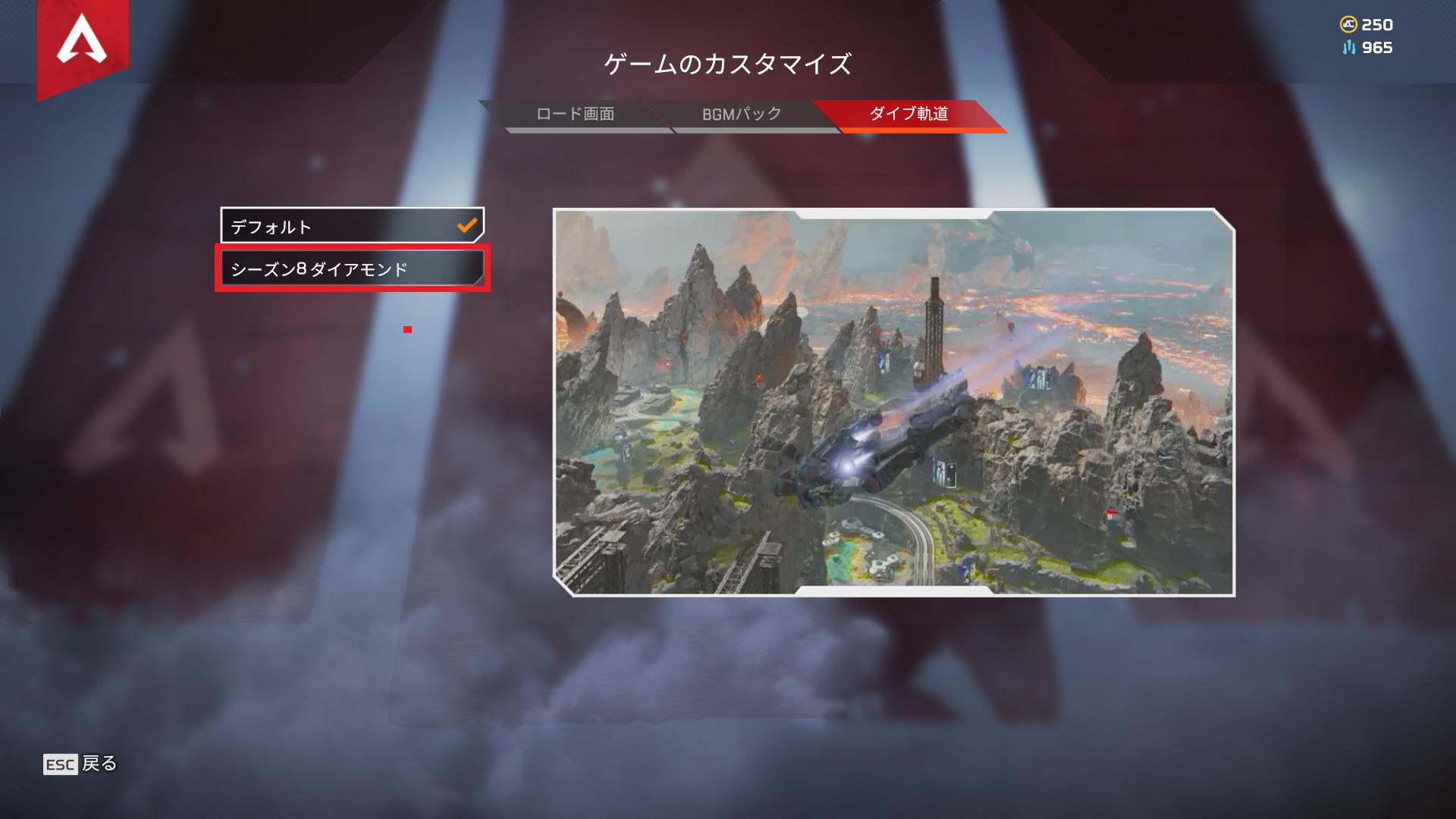 【Apex Legends】ランク報酬(バッチ、軌道)はいつもらえる?ダイブ軌道の変え方【エーペックスレジェンズ】