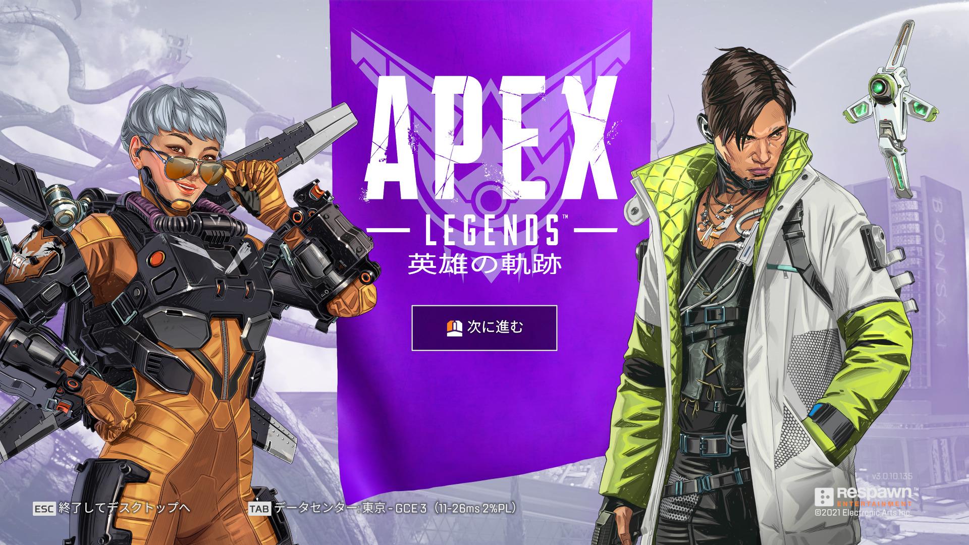 【Apex Legends】レガシー(シーズン9) はいつまで?【エーペックスレジェンズ】