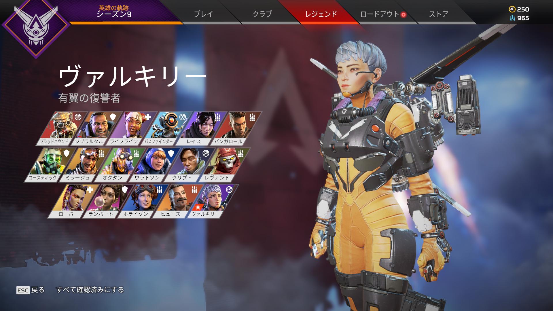 【Apex Legends】ヴァルキリー 日本語セリフ一覧【基本ボイス】【エーペックスレジェンズ】