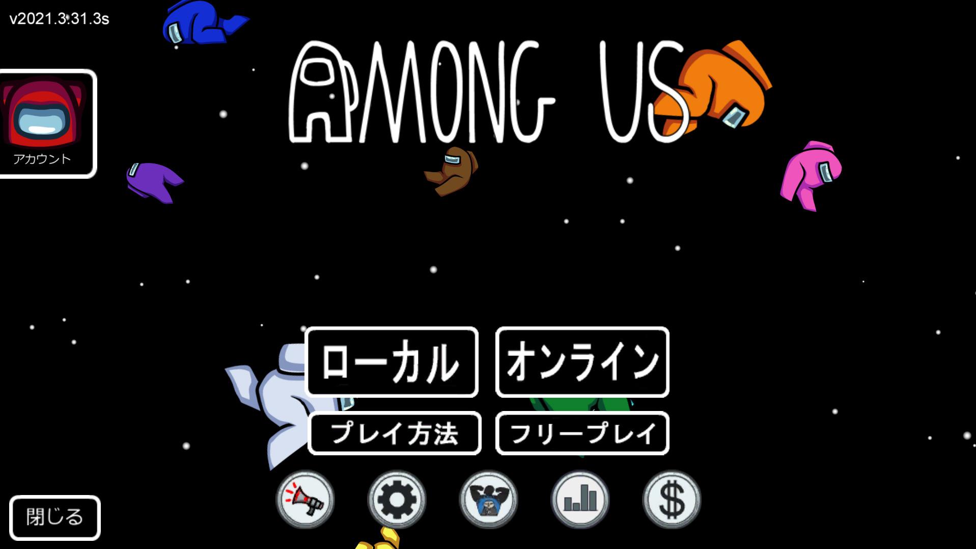 【アモングアス】チャット入力ができない理由 クイックチャットしかできない時の対処法【Among Us】