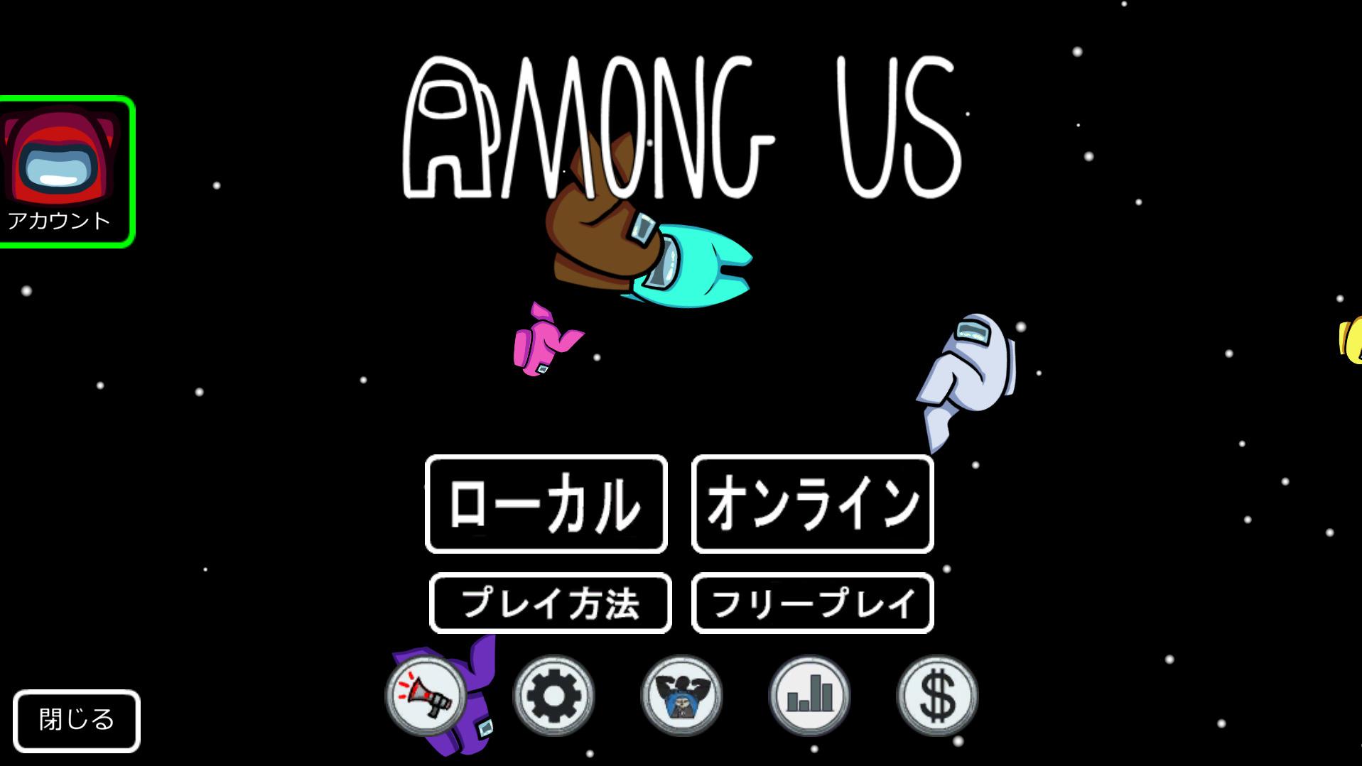 【アモングアス】部屋の名前を変える設定方法【PC/Switch/モバイル】【Among Us】