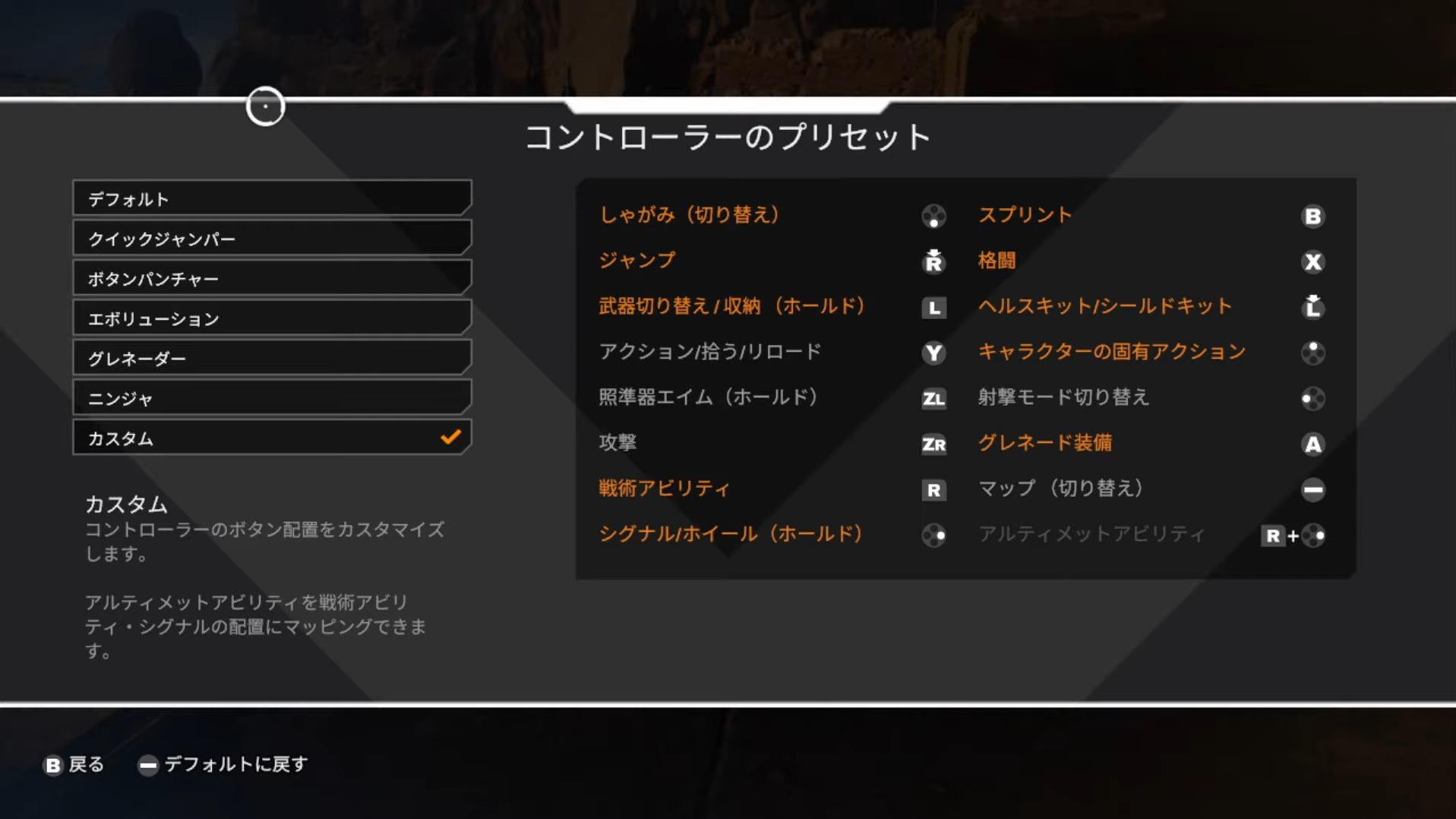 【Apex Legends】Switch版ソロプレデター ゆうごげーむず 最新のボタン配置設定・感度設定・使っている周辺機器(デバイス) まとめ【エーペックスレジェンズ】