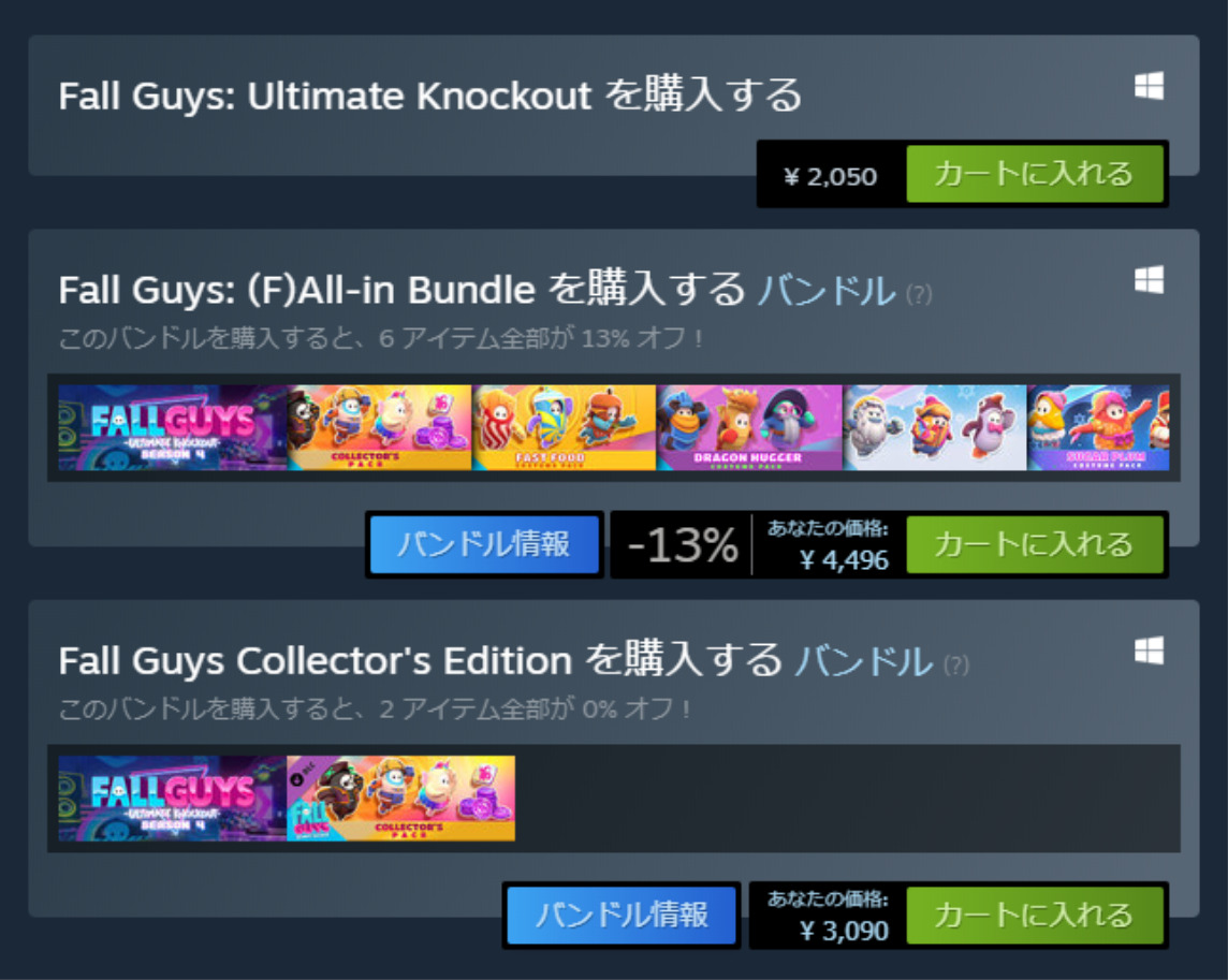 【PC版 フォールガイズ】購入時の注意点!3つの違いについて【Fall Guys】