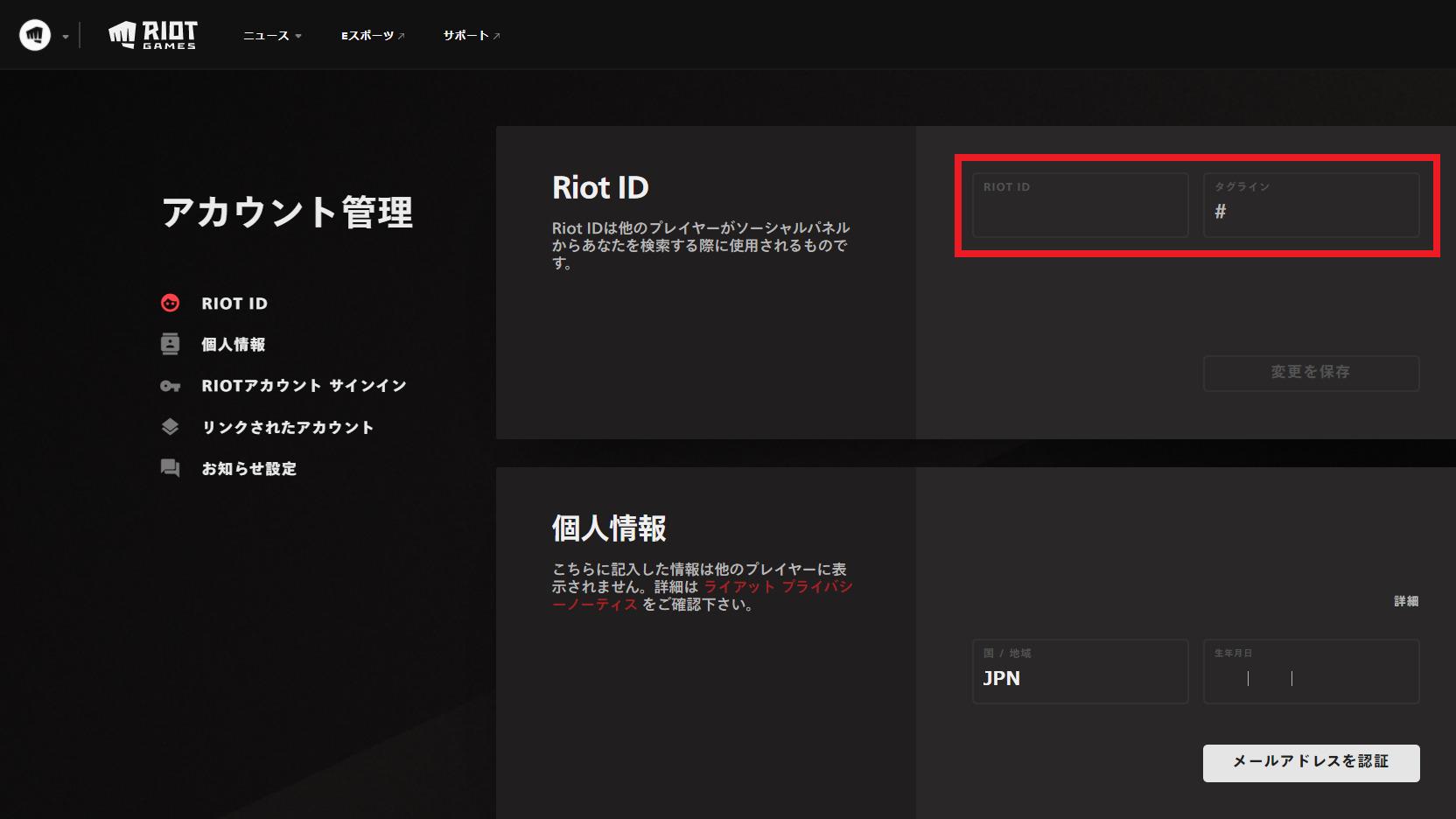 【ヴァロラント】名前(Riot ID)の変更方法と注意点!#4桁数字(タグライン)は変更できる?【VALORANT】
