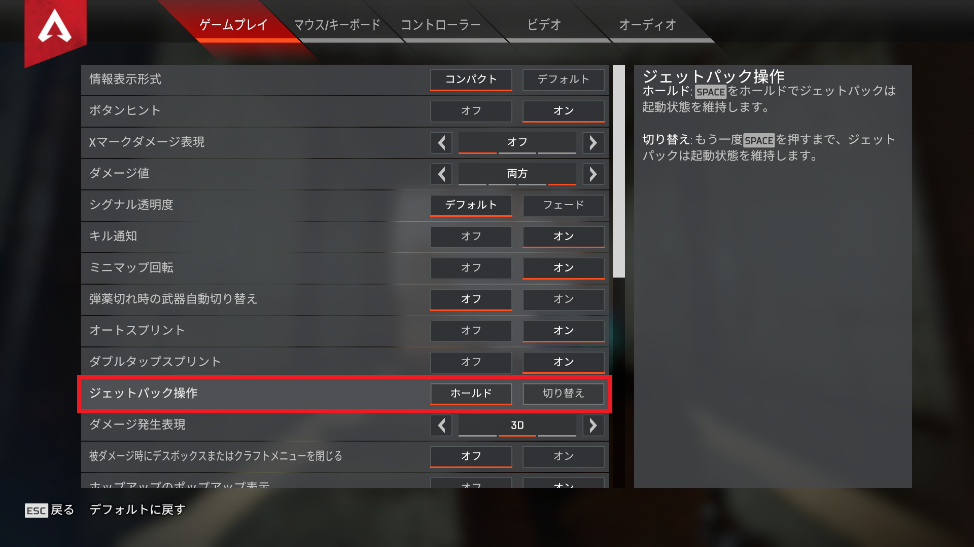 【Apex Legends】ジェットパック(VTOLジェット)の操作性を上げる方法【ヴァルキリー】【エーペックスレジェンズ】