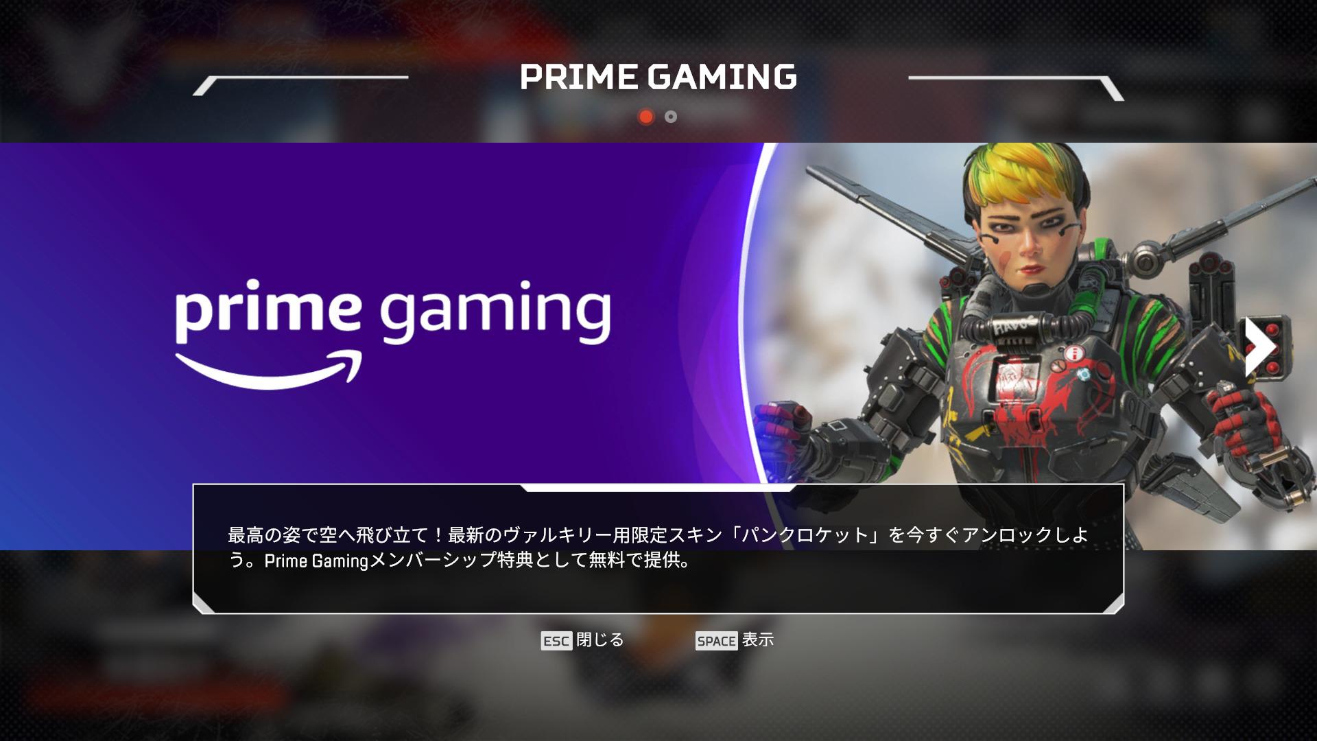 【Apex Legends】ツイッチプライム(Prime Gaming)限定スキンを手に入れる方法を画像付きで解説【エーペックスレジェンズ】