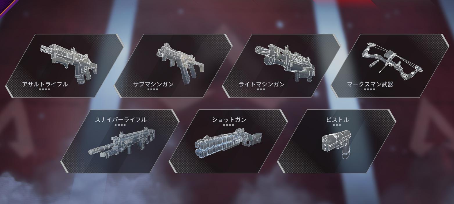 【Apex Legends】レガシー(シーズン9)の最強武器ランク【エーペックスレジェンズ】