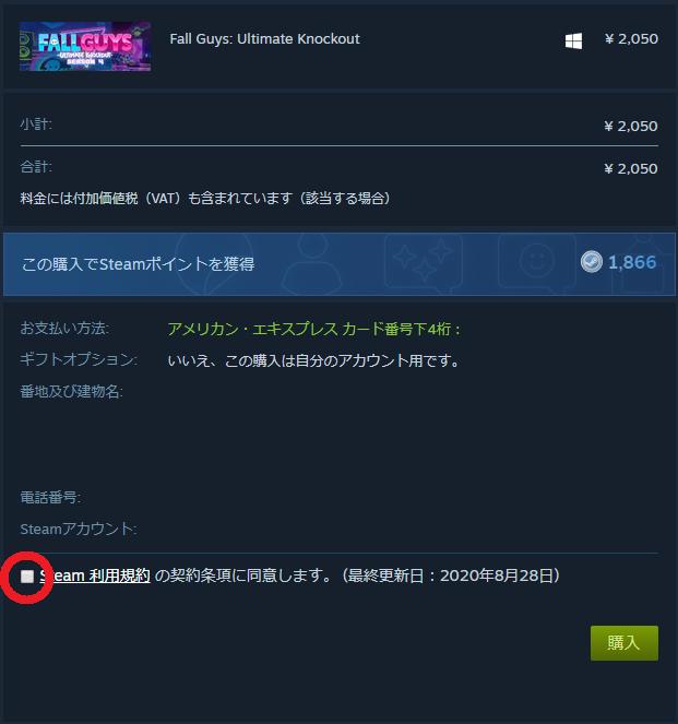 【PC版 フォールガイズ】購入時の注意点!3つの違いと購入方法