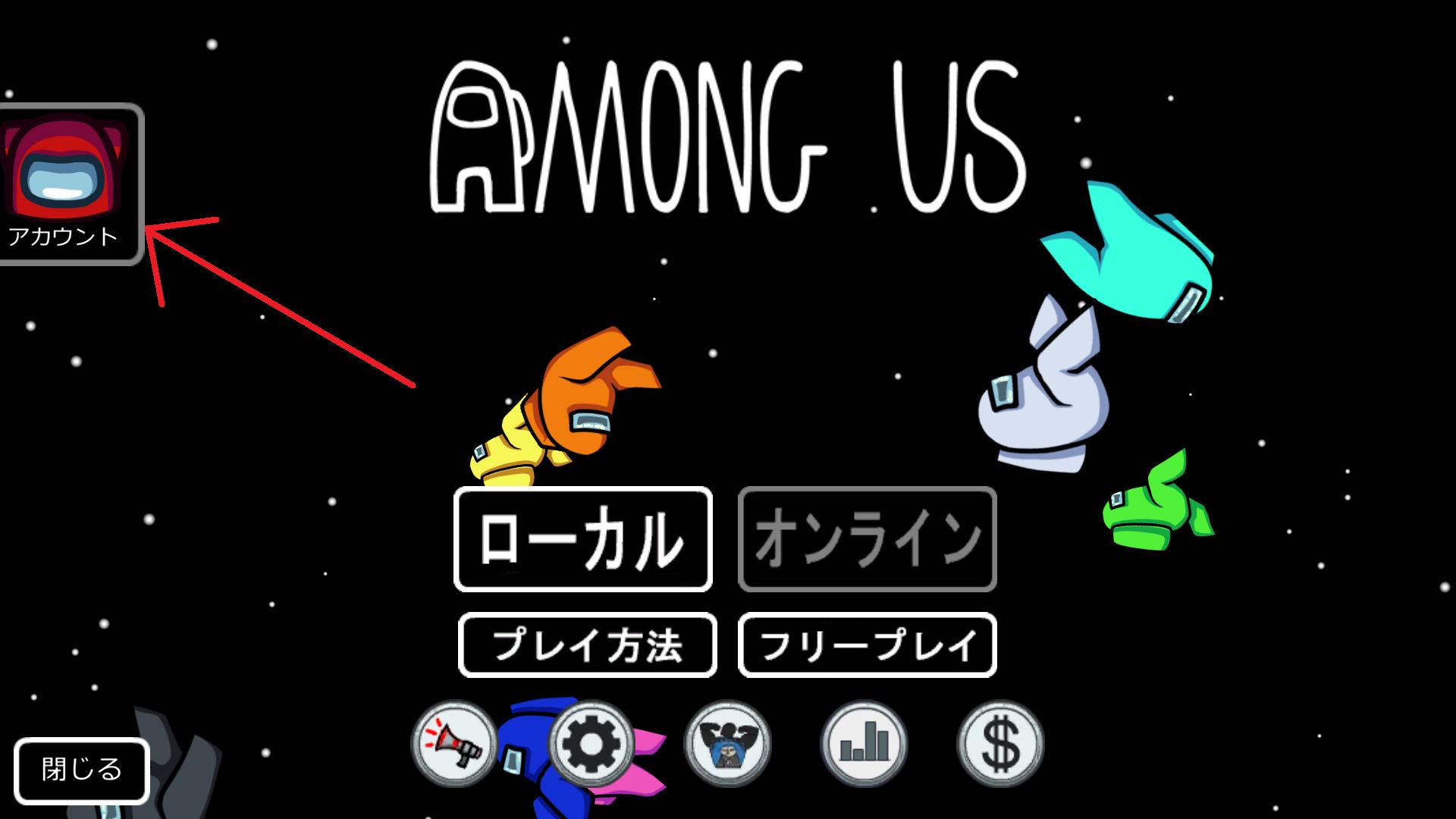 【アモングアス】ログインできない・オンラインでプレイできない時の対処法【Among Us】