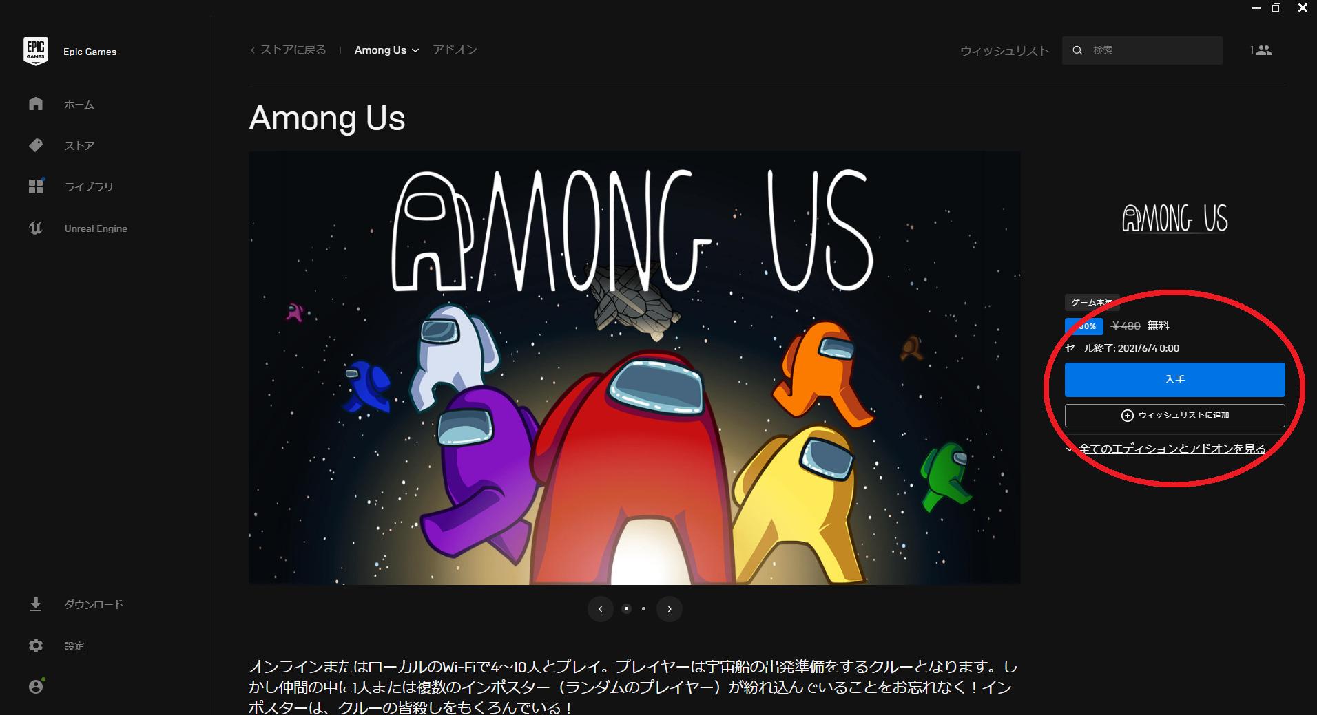【アモングアス】PC版が無料配信中!Among Usを無料で入手する方法【Among Us】