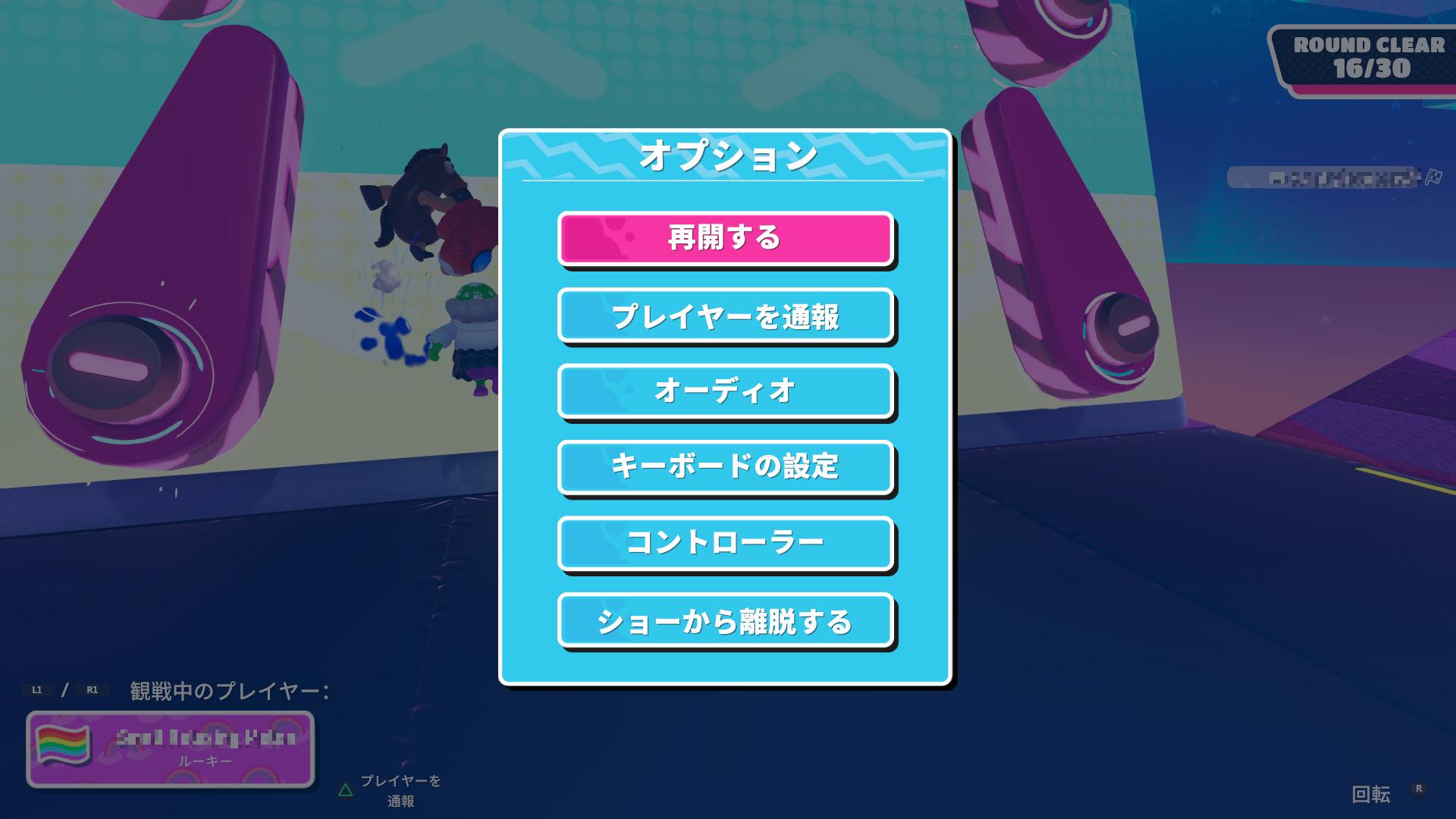 【PC版 フォールガイズ】メニューボタンはどこ?プレイ中にメニューを開く方法【Fall Guys】