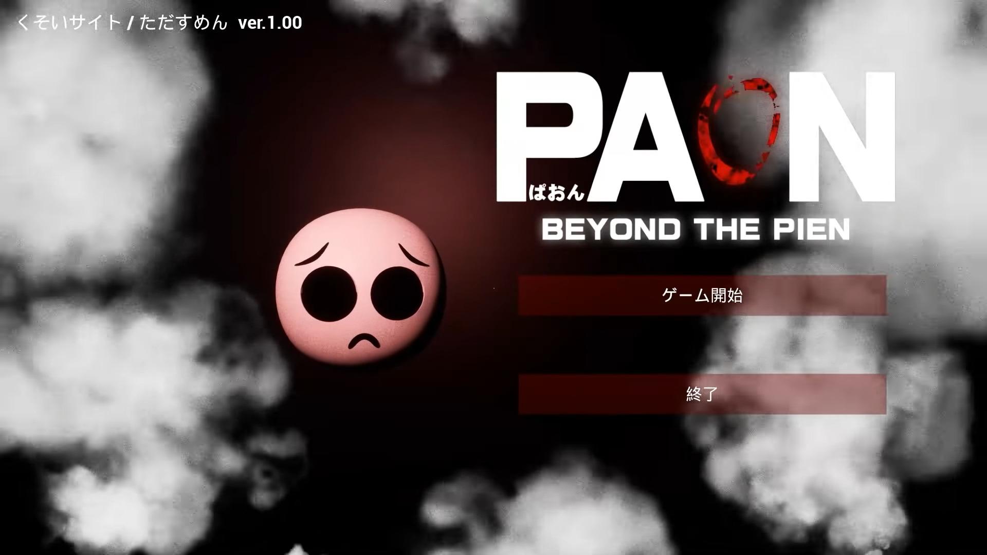 【ホラゲ】PIEN(ぴえん)の新作?「PAON(ぱおん)」とは?【PAON】
