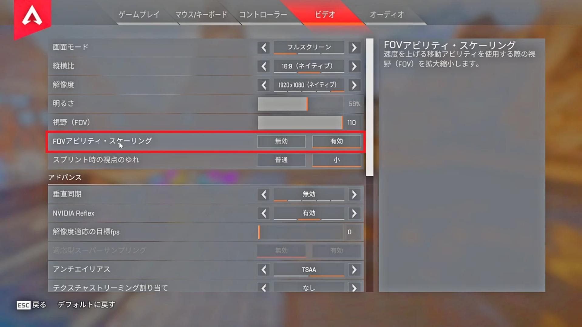 【Apex Legends】FOVアビリティ・スケーリングとは?視野角を固定する設定方法【エーペックスレジェンズ】