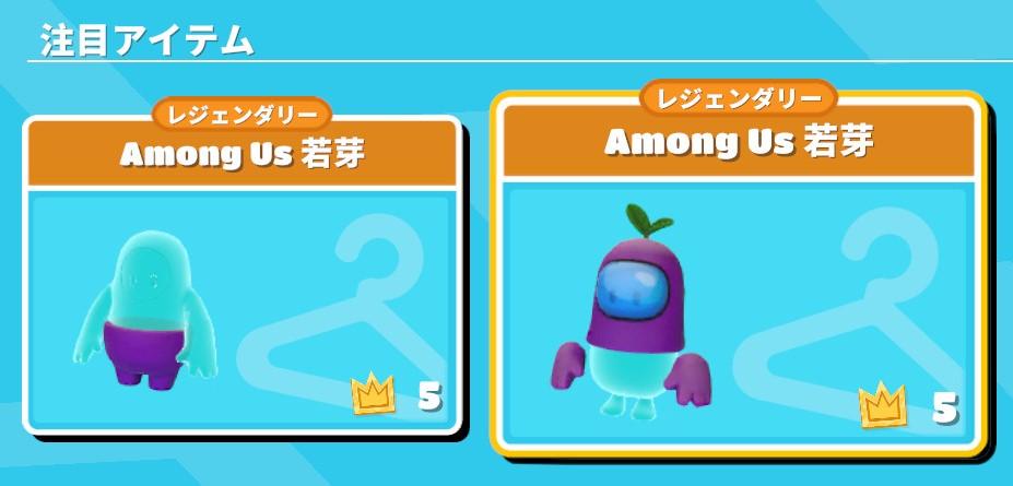 【フォールガイズ】紫のアモングアススキンの入手方法【Among Us】【Fall Guys】