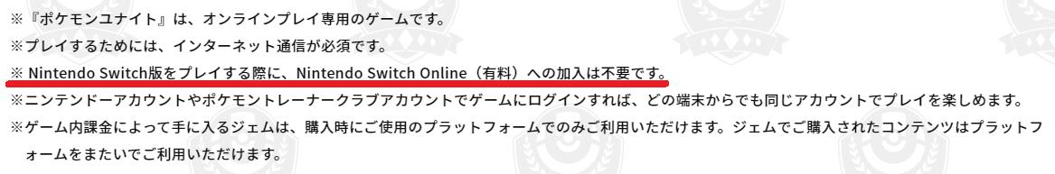 【ポケモンユナイト】ポケモンユナイトはニンテンドーオンライン必要?【Pokémon UNITE】