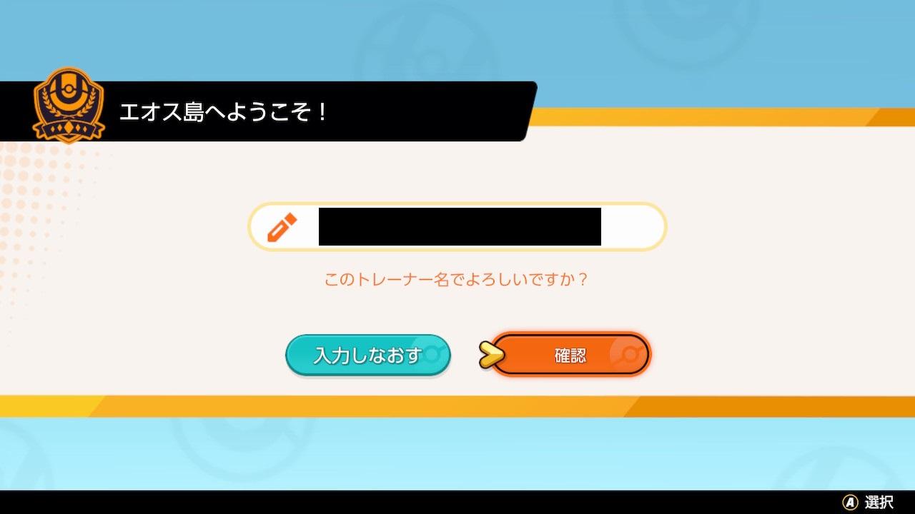 【ポケモンユナイト】名前を変えたい!プレイヤー名の変更方法【Pokémon UNITE】
