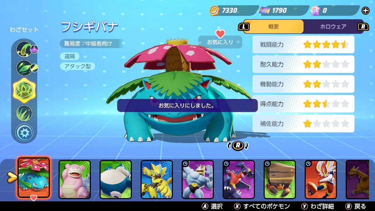 【ポケモンユナイト】ロビーのポケモンを変えたい!お気に入りの変更方法【Pokémon UNITE】
