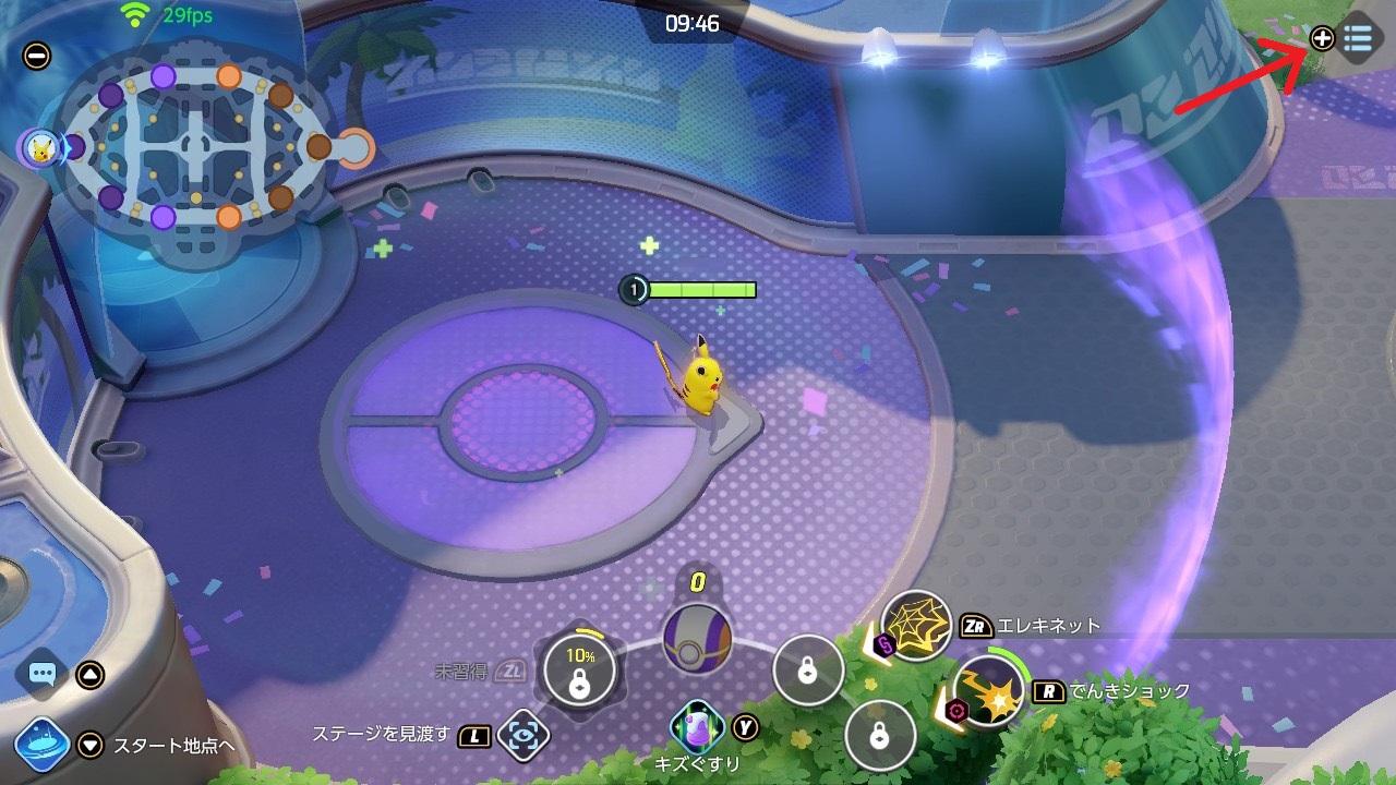 【ポケモンユナイト】練習場の抜け方【Pokémon UNITE】