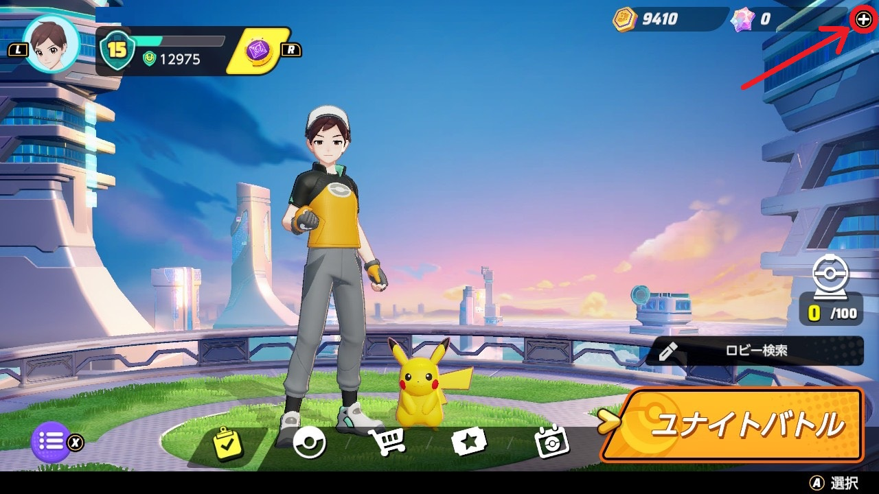 【ポケモンユナイト】課金方法と支払方法の種類を解説!課金でしか入手できないアイテムまとめ【Pokémon UNITE】