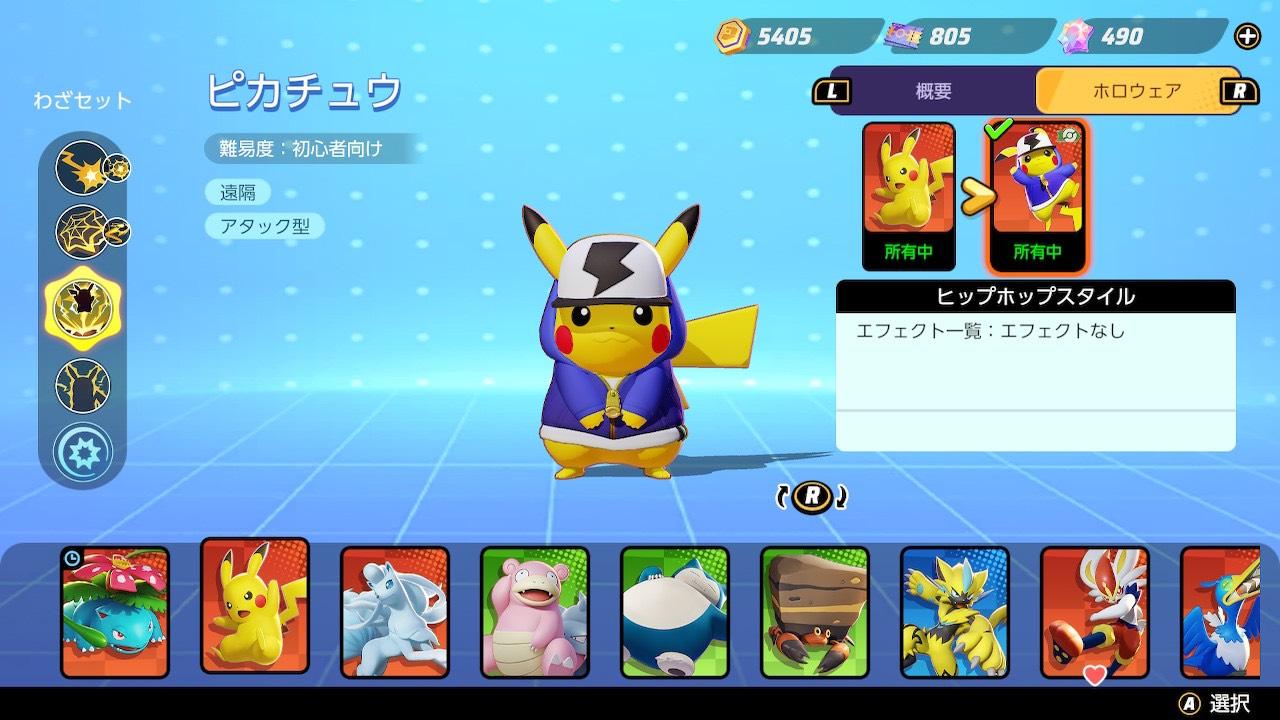 【ポケモンユナイト】ホロウェアの変え方【Pokémon UNITE】