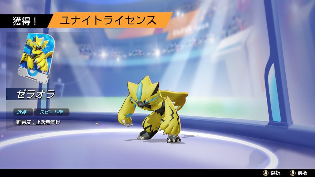 【ポケモンユナイト】ゼラオラの入手方法!早期DL期間を過ぎても入手可能?【早期ダウンロード特典】【Pokémon UNITE】