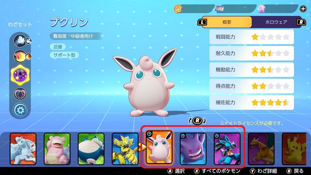 【ポケモンユナイト】持ってないポケモンが使用できる?フリーライセンスについて【Pokémon UNITE】