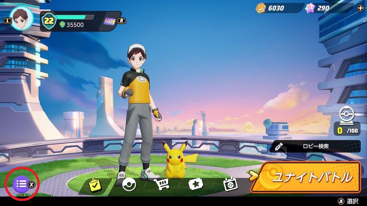 【ポケモンユナイト】Switch×モバイル フレンド申請・フレンド追加のやり方【クロスプレイ】【Pokémon UNITE】