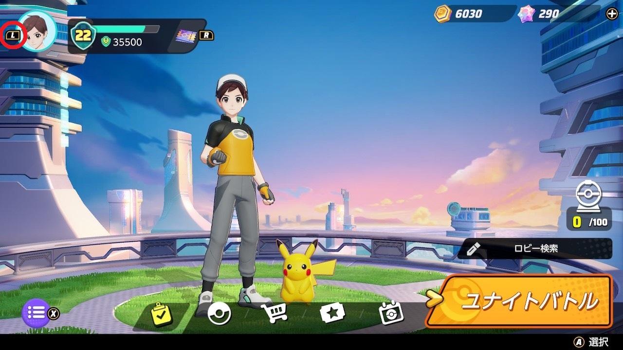 【ポケモンユナイト】トレーナーIDはどこ?トレーナーIDの確認方法【Pokémon UNITE】