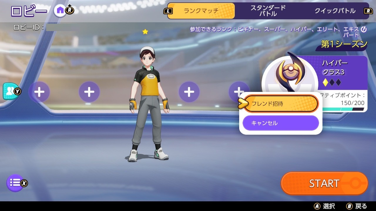【ポケモンユナイト】招待できない理由は?招待を送れない時の対処法【Pokémon UNITE】