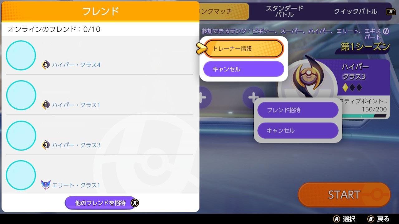 【ポケモンユナイト】招待できない理由と対処法【Pokémon UNITE】