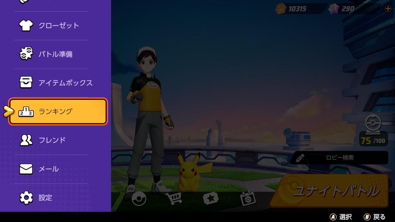 【ポケモンユナイト】「いいね」とは?自分のいいね数を見る方法【Pokémon UNITE】
