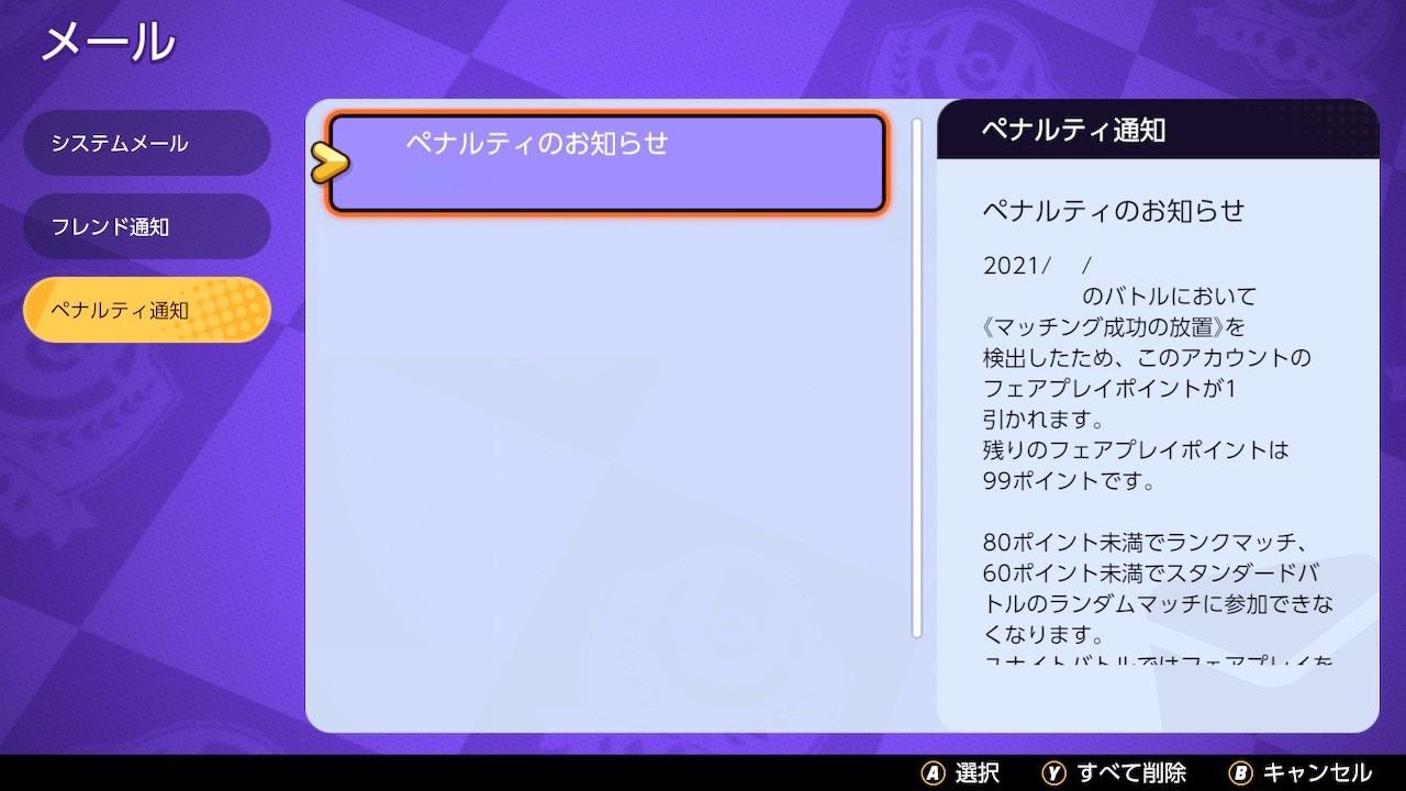【ポケモンユナイト】通報されるとどうなる?フェアプレイポイントについて【Pokémon UNITE】
