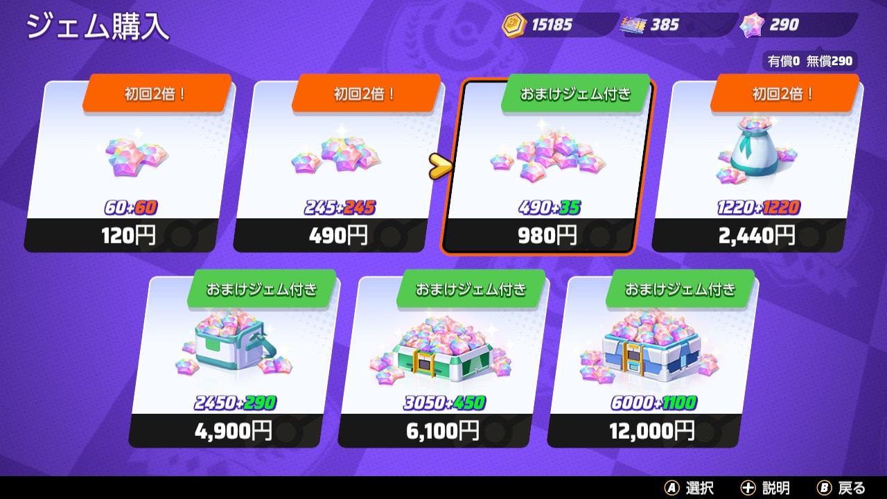 【ポケモンユナイト】「初回2倍!」は最初だけ?課金したら初回2倍はどうなる?【Pokémon UNITE】