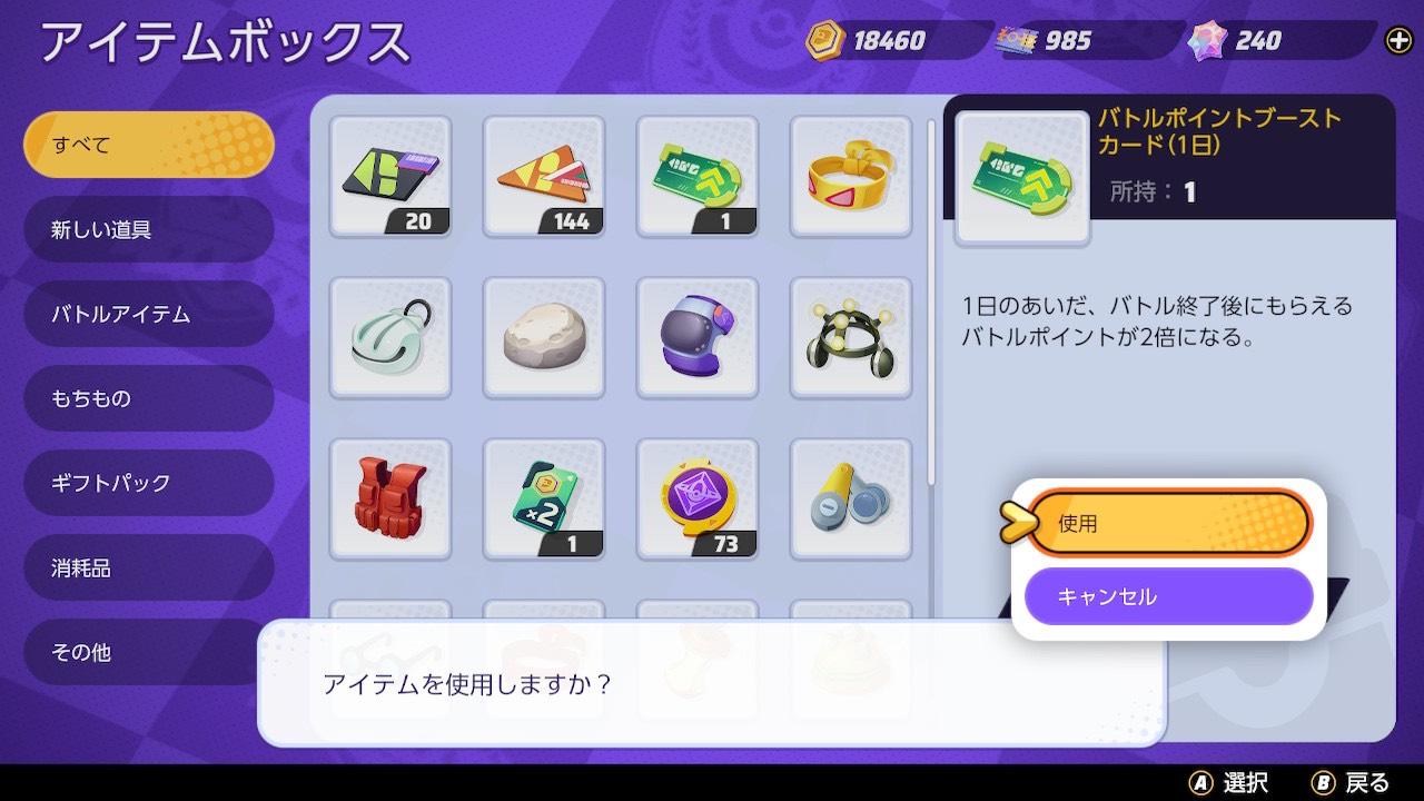 【ポケモンユナイト】バトルポイントブーストカードの使い方【Pokémon UNITE】