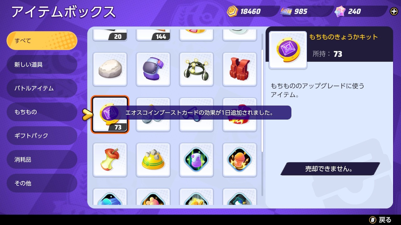 【ポケモンユナイト】エオスコインブーストカードの使い方【Pokémon UNITE】