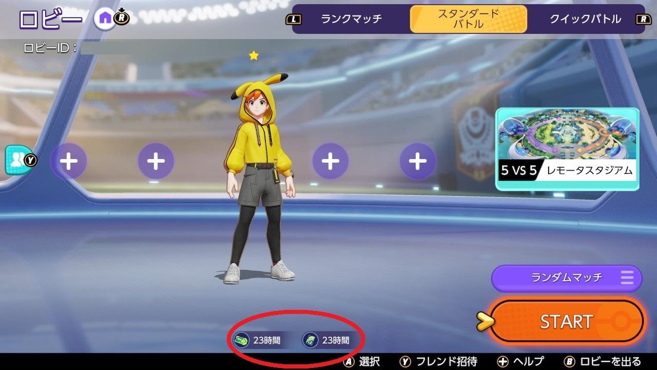 【ポケモンユナイト】ブーストカードの使い方【Pokémon UNITE】