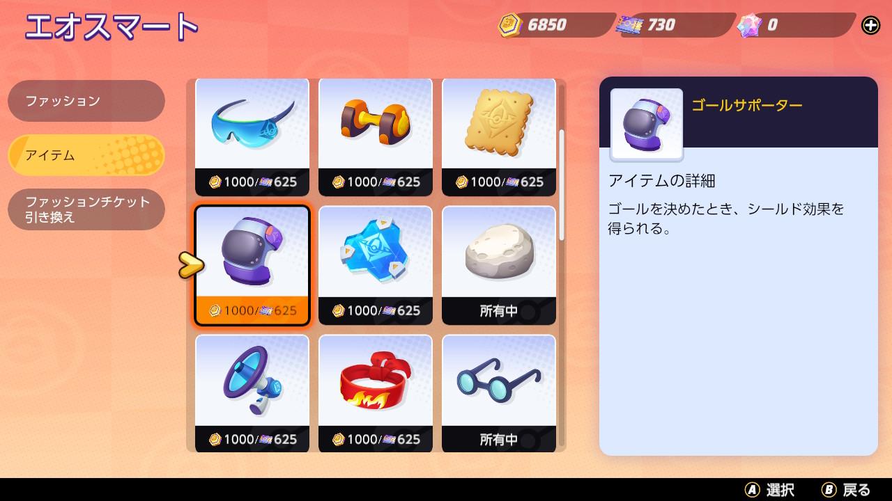 【ポケモンユナイト】コインとチケットどっちを優先して使うべき?【Pokémon UNITE】